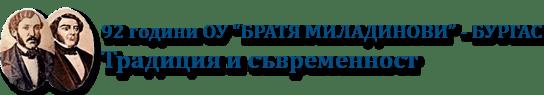 "ОУ ""Братя Миладинови"" - Бургас"