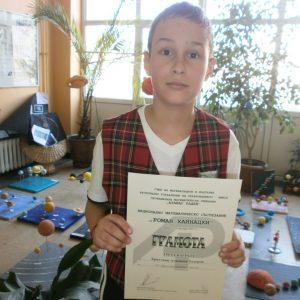"""Наш ученик с Трета награда на Национално Математическо състезание """"Роман Хайнацки"""""""