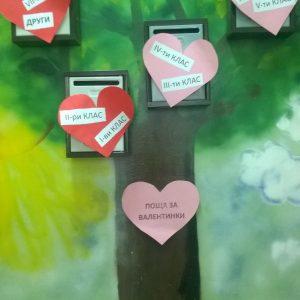 "Отбелязване на Деня на любовта в ОУ ""Братя Миладинови""-Бургас"