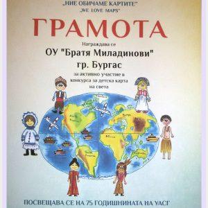 "Призови места на  10-ти Национален конкурс за детска карта на света "" Ние обичаме картите""."