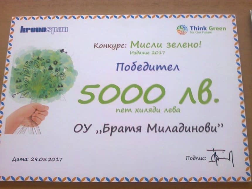 """Проект на първокласници награден с 5000 лв. от """"Кроношпан"""""""