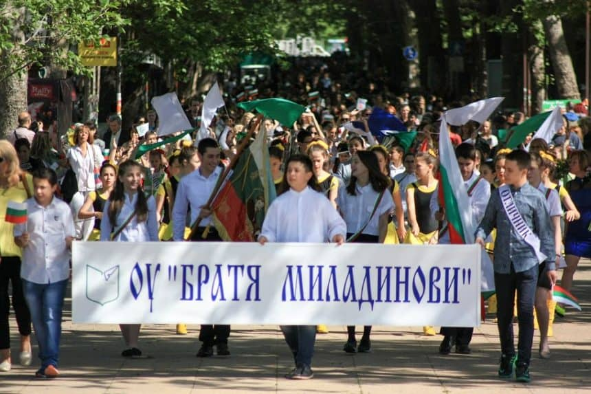 "24 май – ОУ ""Братя Миладинови"" – Бургас"