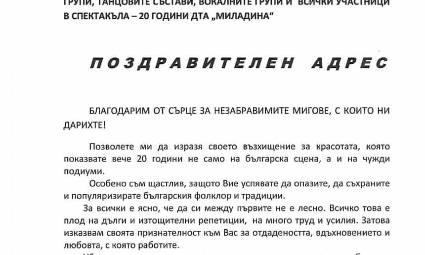 "20 години Танцов ансамбъл ""Миладина"""