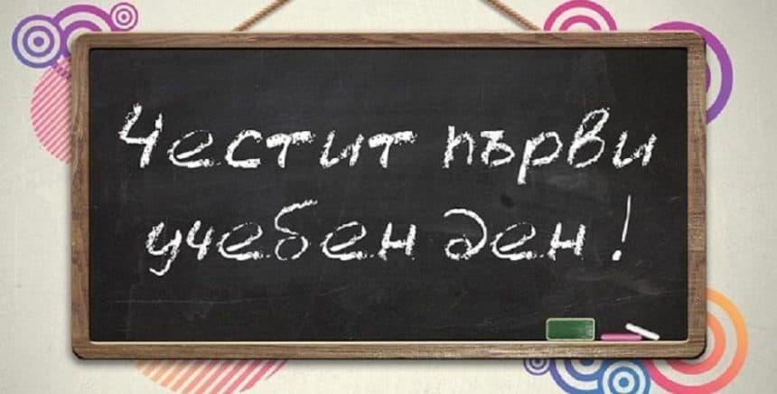 ЧЕСТИТ ПЪРВИ УЧЕБЕН ДЕН!
