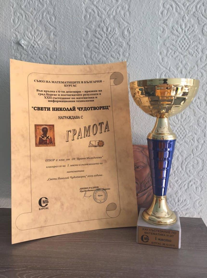 """Награда """"Свети Николай Чудотворец"""""""