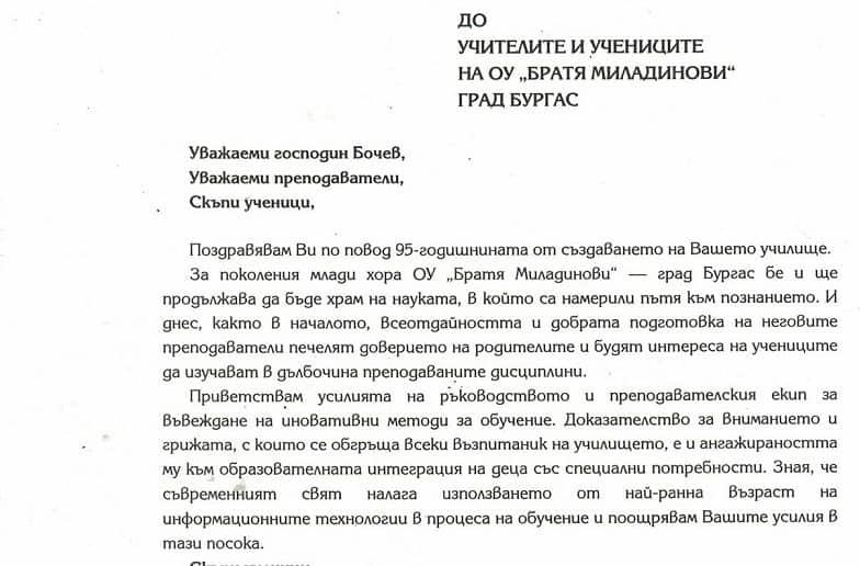 """Поздравления по случай 95 години ОУ """"Братя Миладинови"""" гр. Бургас"""