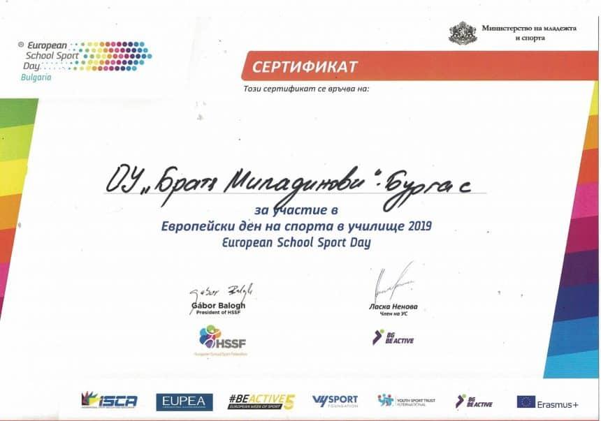 Европейски ден на спорта