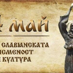 Поздравителен адрес по повод 24 май – ден на българската просвета и култура и на славянската писменост