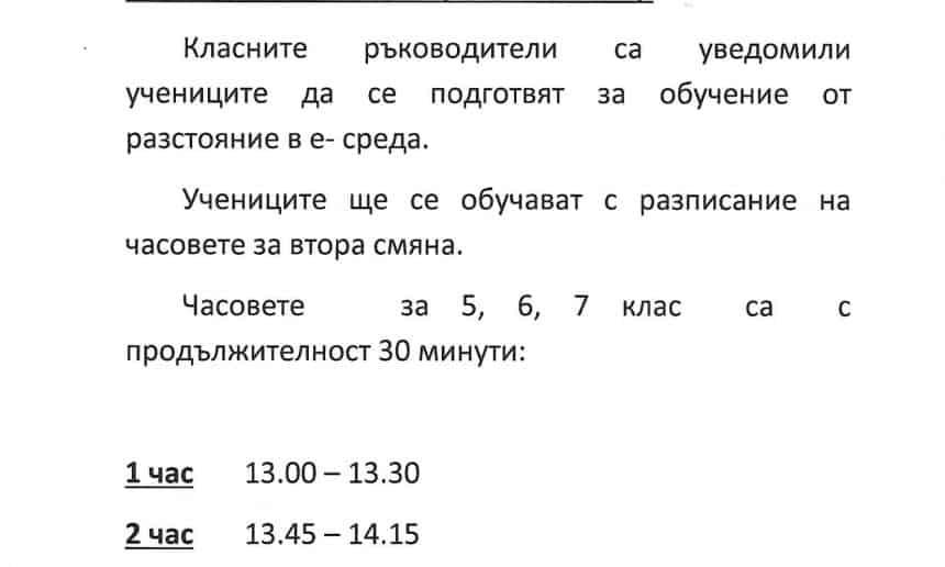 Обучение от разстояние  електронна среда за периода  от12.11.2020 г. до 25.11.2020г.